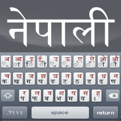 Nepali Typing Apps