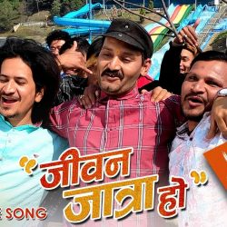 Jiban Jatra Ho Lyrics From Movie Jatrai Jatra