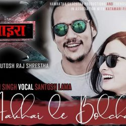 Aakhai Le Bolcha Lyrics