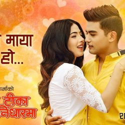 Nishan Bhattarai Ashmita Adhikari Samragee R L Shah Mero Maya K Ho Lyrics